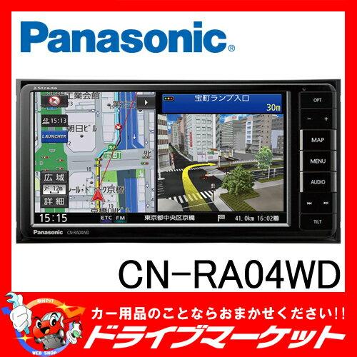 【期間限定☆全品ポイント2倍!!】【延長保証追加OK!!】CN-RA04WD RAシリーズ 7型フルセグ内蔵メモリーナビ 200mmコンソール用 パナソニック(Panasonic)【02P03Dec16】