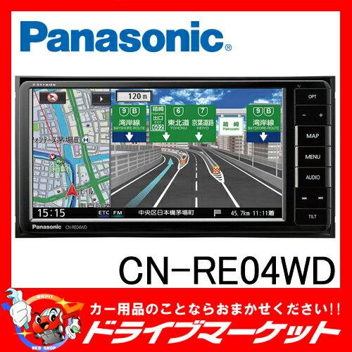 【期間限定☆全品ポイント2倍!!】【延長保証追加OK!!】CN-RE04WD REシリーズ 7型フルセグ内蔵メモリーナビ 200mmコンソール用 パナソニック(Panasonic)【02P03Dec16】