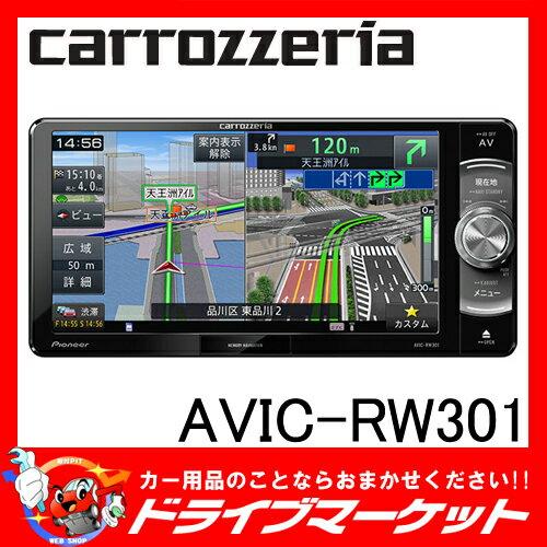 【期間限定☆全品ポイント2倍!!】【延長保証追加OK!!】AVIC-RW301 楽ナビ 7V型 200mmワイド ワンセグ/DVD-V/CD/SD/チューナー・DSP AV一体型メモリーナビゲーション Pioneer(パイオニア) carrozzeria(カロッツェリア) 【02P03Dec16】