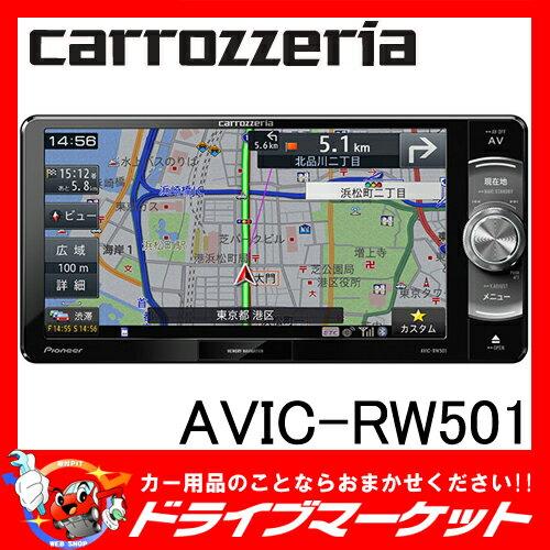 【期間限定☆全品ポイント2倍!!】【延長保証追加OK!!】AVIC-RW501 楽ナビ 7V型 200mmワイド ワンセグ/DVD-V/CD/Bluetooth/SD/チューナー・DSP AV一体型メモリーナビゲーション Pioneer(パイオニア) carrozzeria(カロッツェリア) 【02P03Dec16】