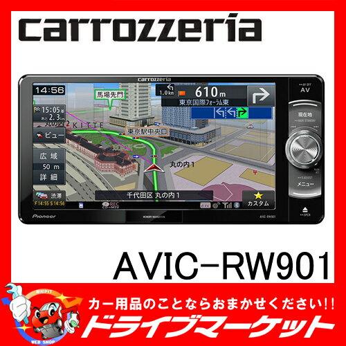 【期間限定☆全品ポイント2倍!!】【延長保証追加OK!!】AVIC-RW901 楽ナビ 7V型 200mmワイド 地デジ/DVD-V/CD/Bluetooth/SD/チューナー・DSP AV一体型メモリーナビゲーション Pioneer(パイオニア) carrozzeria(カロッツェリア) 【02P03Dec16】