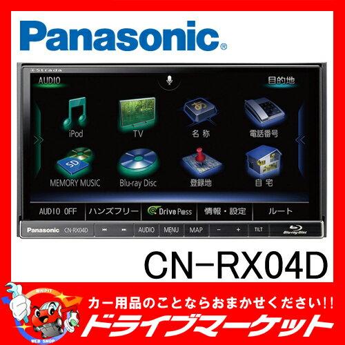 【期間限定☆全品ポイント2倍!!】【延長保証追加OK!!】CN-RX04D RXシリーズ 7型フルセグ内蔵メモリーナビ 180mmコンソール用 パナソニック(Panasonic)【02P03Dec16】