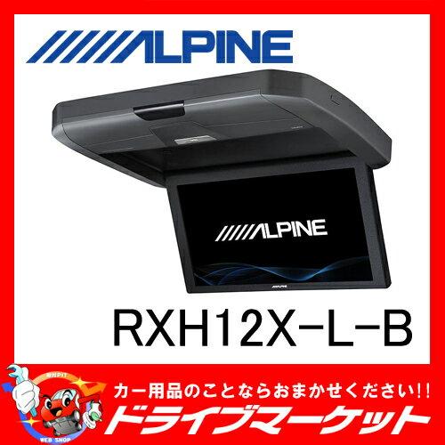 【期間限定☆全品ポイント2倍!!】【延長保証追加OK!!】RXH12X-L-B 12.8型 リアビジョン ALPINE(アルパイン)【取寄商品】【02P03Dec16】