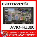 【期間限定☆全品ポイント2倍!!】【延長保証追加OK!!】AVIC-RZ300 7V型 2DIN ワンセグモデル 楽ナビ Pioneer(パイオニア) carr...
