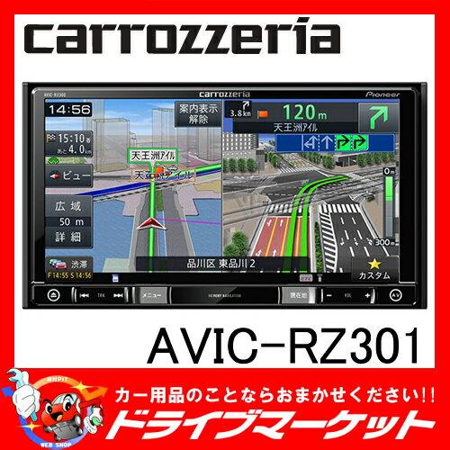 【期間限定☆全品ポイント2倍!!】【延長保証追加OK!!】AVIC-RZ301 楽ナビ 7V型 2DIN(180mm) ワンセグ/DVD-V/CD/SD/チューナー・DSP AV一体型メモリーナビゲーション Pioneer(パイオニア) carrozzeria(カロッツェリア) 【02P03Dec16】
