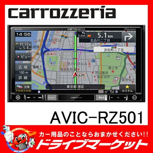 【期間限定☆全品ポイント2倍!!】【延長保証追加OK!!】AVIC-RZ501 楽ナビ 7V型 2DIN(180mm) ワンセグ/DVD-V/CD/Bluetooth/SD/チューナー・DSP AV一体型メモリーナビゲーション Pioneer(パイオニア) carrozzeria(カロッツェリア) 【02P03Dec16】