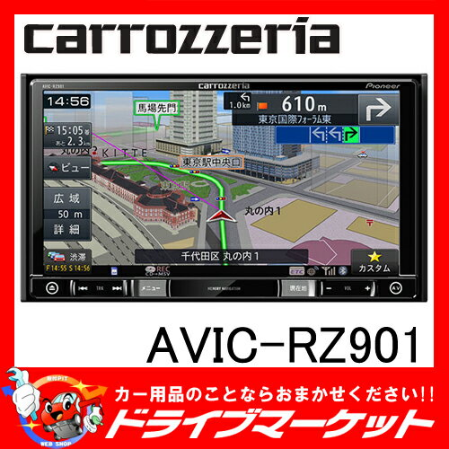 【期間限定☆全品ポイント2倍!!】【延長保証追加OK!!】AVIC-RZ901 楽ナビ 7V型 2DIN(180mm) 地デジ/DVD-V/CD/Bluetooth/SD/チューナー・DSP AV一体型メモリーナビゲーション Pioneer(パイオニア) carrozzeria(カロッツェリア)【02P03Dec16】
