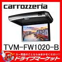 【期間限定☆全品ポイント2倍!!】TVM-FW1020-B フリップダウンモニター 10.2V型ワイドVGA液晶パネルを搭載 PIONEER(パ…