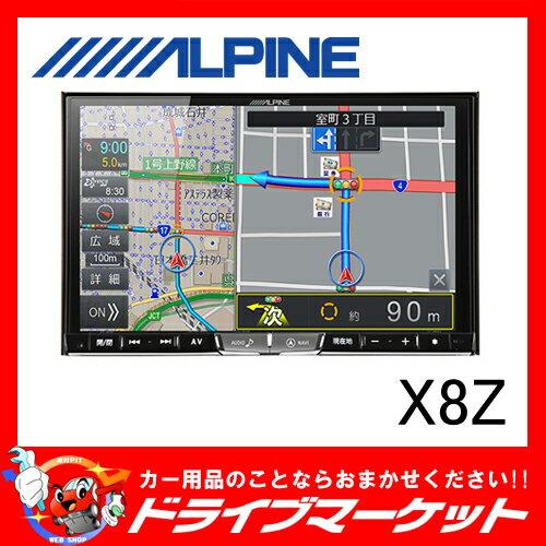 【期間限定☆全品ポイント2倍!!】【延長保証追加OK!!】X8Z ビッグXシリーズ 8型 メモリーナビ 汎用モデル WXGA液晶搭載 ALPINE(アルパイン)【取寄商品】【02P03Dec16】