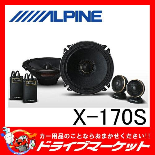 【期間限定☆全品ポイント2倍!!】X-170S 17cmセパレート2ウェイスピーカー Xシリーズ 専用ネットワーク付属 ALPINE(アルパイン)【02P03Dec16】