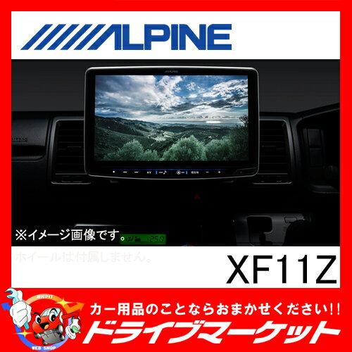 【期間限定☆全品ポイント2倍!!】【延長保証追加OK!!】XF11Z フローティングビッグX11 11型 メモリーナビ 汎用モデル ALPINE(アルパイン)【02P03Dec16】