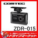 【期間限定☆全品ポイント2倍!!】ZDR-015 高性能ドライブレコーダー 前後2カメラフルHD200万画素 GPS搭載 COMTEC (コ…