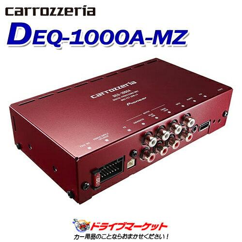 【ドドーン!!と全品ポイント増量中】DEQ-1000A-MZ パイオニア デジタルプロセッシングユニット マツダ車専用 Pioneer carrozzeria(カロッツェリア)【DM】
