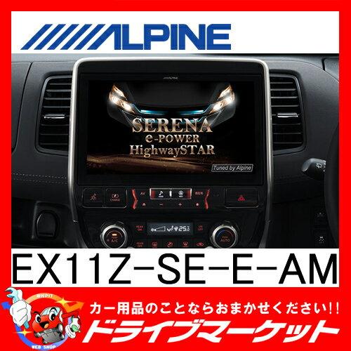 【期間限定☆全品ポイント2倍!!】【延長保証追加OK!!】EX11Z-SE-E-AM BIGX11シリーズ 11型 セレナe-POWER専用 インテリジェントアラウンドビューモニター対応 ALPINE(アルパイン)【02P03Dec16】