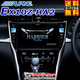 【ドドーン!!と全品ポイント増量中】【延長保証追加OK!!】EX10Z-HA2 BIGXプレミアムシリーズ 10型 メモリーナビ カーナビ ハリアー専用 ALPINE(アルパイン)【DM】