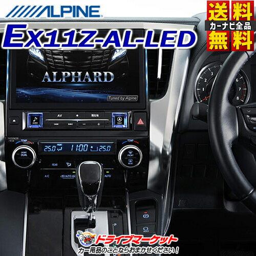 【大還元セール ポチっとな!】【延長保証追加OK!!】EX11Z-AL-LED BIGX11シリーズ 11型 メモリーナビ カーナビ アルファード(30系)/アルファード ハイブリッド(30系)専用 カーモーションイルミ装備 ALPINE(アルパイン)【DM】