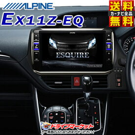 【ドドーン!!と全品ポイント増量中】【延長保証追加OK!!】EX11Z-EQ BIGX11シリーズ 11型 メモリーナビ カーナビ エスクァイア/エスクァイア ハイブリッド専用 ALPINE(アルパイン)【DM】