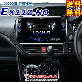 【ドドーン!!と全品ポイント増量中】【延長保証追加OK!!】EX11Z-NO BIGX11シリーズ 11型 メモリーナビ カーナビ ノア(80系)/ノアSi(80系)/ノア ハイブリッド(80系)専用 ALPINE(アルパイン)【DM】