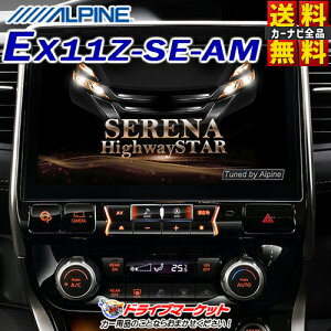 EX11Z-SE-AM