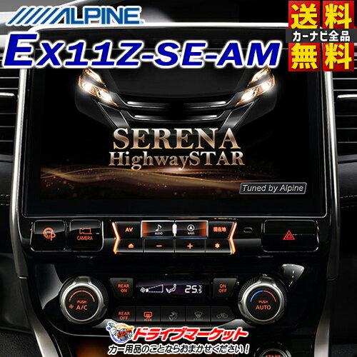 【大還元セール ポチっとな!】【延長保証追加OK!!】EX11Z-SE-AM BIGX11シリーズ 11型 セレナ専用 インテリジェントアラウンドビューモニター対応 ALPINE(アルパイン)【DM】