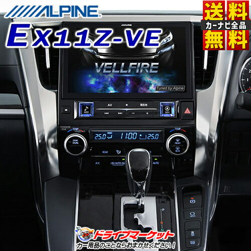 """【大還元セール ポチっとな!】【延長保証追加OK!!】EX11Z-VE BIGX11シリーズ 11型 メモリーナビ カーナビ ヴェルファイア(30系)/ハイブリッド(30系)/ヴェルファイア特別仕様車""""Golden Eyes""""専用 ALPINE(アルパイン【DM】"""