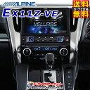 【ドドーン!!と全品ポイント増量中】【延長保証追加OK!!】EX11Z-VE BIGX11シリーズ 11型 メモリーナビ カーナビ ヴェ…
