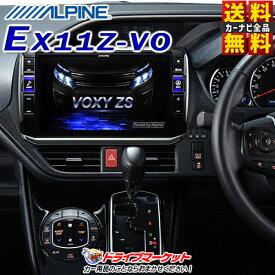 """【ドドーン!!と全品ポイント増量中】【延長保証追加OK!!】EX11Z-VO BIGX11シリーズ 11型 メモリーナビ カーナビ ヴォクシー(80系)/ハイブリッド(80系)/特別仕様車ZS""""煌""""(80系)専用 ALPINE(アルパイン)"""