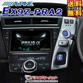 【歳末!ドドーンと全品超特価】【延長保証追加OK!!】EX9Z-PRA2 BIGXプレミアムシリーズ 9型 メモリーナビ カーナビ プリウスα(MC後)/プリウスα G's専用 ALPINE(アルパイン)