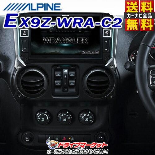 【大還元セール ポチっとな!】【延長保証追加OK!!】EX9Z-WRA-C2 BIGXプレミアムシリーズ 9型 メモリーナビ カーナビ ジープ・ラングラー専用 ALPINE(アルパイン)【DM】