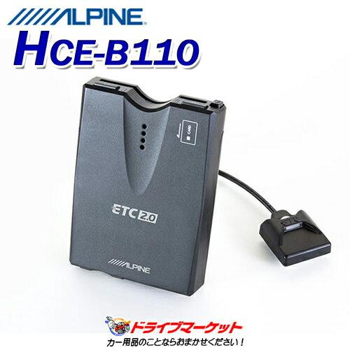 【大還元セール ポチっとな!】HCE-B110 ETC2.0車載器 アンテナ分離型 ALPINE(アルパイン)【DM】