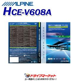 【ドドーン!!と全品ポイント増量中】HCE-V608A X088/X08シリーズ向け2018年度地図ディスク 地図更新データ ALPINE(アルパイン)【取寄商品】【DM】