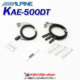 【ドドーン!!と全品ポイント増量中】KAE-500DT 地デジアンテナ/GPSフィルム載せ替えキット ALPINE(アルパイン)【DM】
