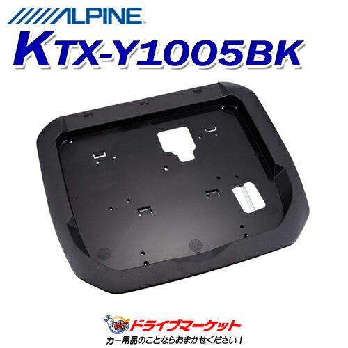 【大還元セール ポチっとな!】KTX-Y1005BK アルファード/ヴェルファイア専用 12.8型リアビジョン用 パーフェクトフィット(ブラックルーフ用) ALPINE(アルパイン)【DM】
