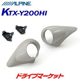 【春のドーン!!と 全品超トク祭】KTX-Y200HI アルパイン ハイエース専用ツィーター取付けキット ALPINE