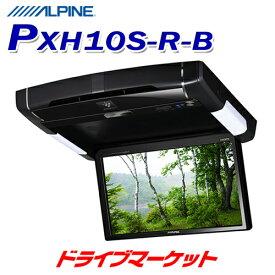 【春のドドーン!と全品超特価祭】【延長保証追加OK!!】PXH10S-R-B アルパイン 10.2型プラズマクラスター搭載 WXGA高画質LED液晶リアビジョン ALPINE