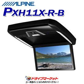 【冬直前ドーン!! と 全品超トク祭】【延長保証追加OK!!】PXH11X-R-B アルパイン 11.5型プラズマクラスター技術搭載リアビジョン ALPINE