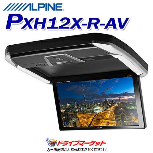 \ドドーン!!と全品ポイント増量中/【延長保証追加OK!!】PXH12X-R-AV アルパイン 12.8型プラズマクラスター技術搭載 リアビジョン アルファード/ヴェルファイア専用 ALPINE【DM】