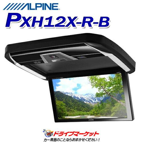 \ドドーン!!と全品ポイント増量中/【延長保証追加OK!!】PXH12X-R-B アルパイン 12.8型WXGA高画質LED液晶 プラズマクラスター技術搭載リアビジョン ALPINE【DM】