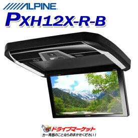 【ドドーン!!と全品ポイント増量中】【延長保証追加OK!!】PXH12X-R-B アルパイン 12.8型WXGA高画質LED液晶 プラズマクラスター技術搭載リアビジョン ALPINE【DM】