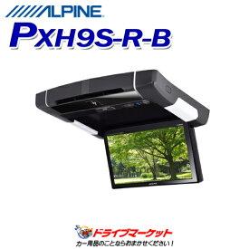 【冬直前ドーン!! と 全品超トク祭】【延長保証追加OK!!】PXH9S-R-B アルパイン 9.0型プラズマクラスター技術搭載 リアビジョン ALPINE【取寄商品】
