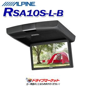 【春のドドーン!と全品超特価祭】RSA10S-L-B 10.1型WSVGA リアビジョンモニター ALPINE(アルパイン)