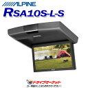 【スーパーSALE!ドドーンと全品超特価】RSA10S-L-S 10.1型 リアビジョン ALPINE(アルパイン)