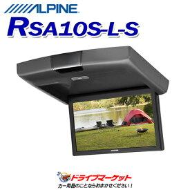 【春のドドーン!と全品超特価祭】RSA10S-L-S 10.1型WSVGA リアビジョンモニター ALPINE(アルパイン)