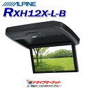 【ドドーン!!と全品ポイント増量中】【延長保証追加OK!!】RXH12X-L-B アルパイン 12.8型WXGA高画質LED液晶 リアビジョ…
