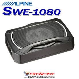 【ドーーン!と全品超特価DM祭】 SWE-1080 20cmコンパクト パワードサブウーファー ALPINE(アルパイン)