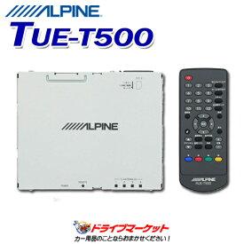 【ドドーン!!と全品ポイント増量中】TUE-T500 アルパイン 4×4地上デジタルチューナー(ALPINE)【DM】