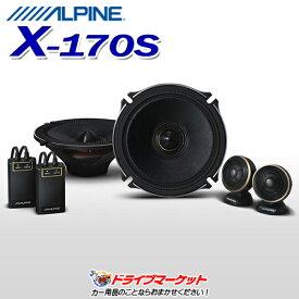 【ドドーン!!と全品ポイント増量中】X-170S 17cmセパレート2ウェイスピーカー Xシリーズ 専用ネットワーク付属 ALPINE(アルパイン)【DM】