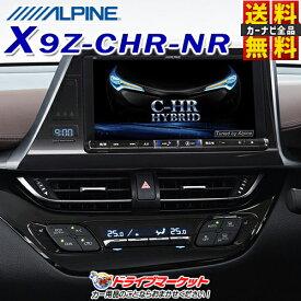 【ドドーン!!と全品ポイント増量中】【延長保証追加OK!!】X9Z-CHR-NR BIGXプレミアムシリーズ 9型 メモリーナビ カーナビ C-HR/C-HR ハイブリッド専用 (メーカーオプションバックカメラ対応) ALPINE(アルパイン)【DM】