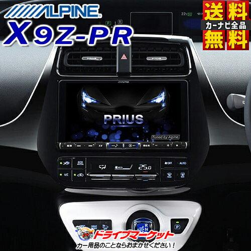 【大還元セール ポチっとな!】【延長保証追加OK!!】X9Z-PR BIGXプレミアムシリーズ 9型 メモリーナビ カーナビ プリウス/プリウスPHV専用 ALPINE(アルパイン)【取寄商品】【DM】