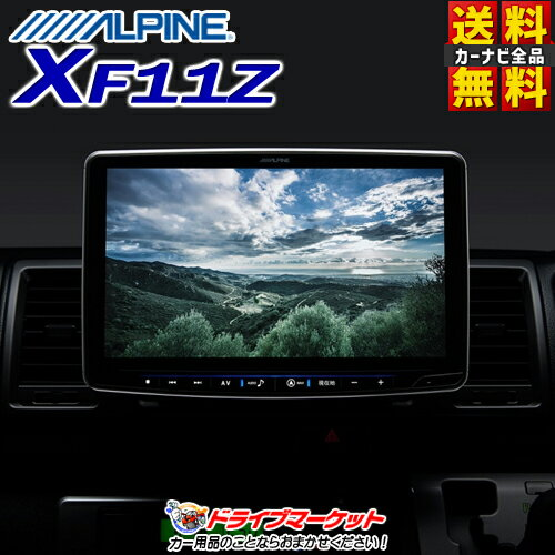 【大還元セール ポチっとな!】【延長保証追加OK!!】XF11Z フローティングビッグX11 11型 メモリーナビ カーナビ 汎用モデル ALPINE(アルパイン)【DM】